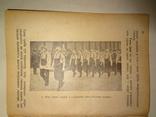 1934 Тайны Природы Львов
