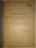1936 Начальник Генштаба РККА по Разведке