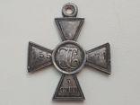 Георгиевский Крест 3 степени номер 155 571 photo 1