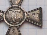 Георгиевский Крест 3 степени номер 155 571 photo 6