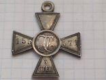 Георгиевский Крест 3 степени номер 155 571 photo 12
