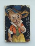Набор открыток Незнайка 1957 г. Художник Л.В. Владимирский photo 1