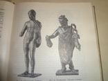 Античная История и Археология