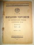1928 Внешняя Торговля по Европейской Границе