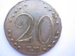20 копеек 1787 г. ТМ photo 6