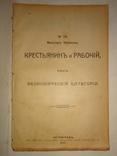 1917 Крестьянин и рабочий как Экономическая категория