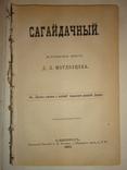 1882 Гетьман Сагайдачный
