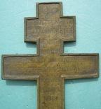 Большой Крест (36 х 18 см). photo 10
