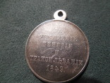 «За усмирение Венгрии и Трансильвании» 1849г photo 3