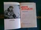 Джек Лондан,13-ти томник,1976 год. photo 4