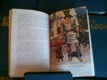 Джек Лондан,13-ти томник,1976 год. photo 10