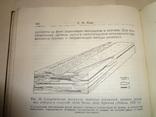 Геология Атомных Материалов photo 3
