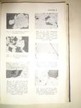 Геология Атомных Материалов photo 11