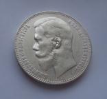 Рубль 1898 АГ photo 1
