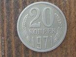 20 копійок СССР 1971 року