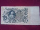 100 рублей 1910 года ЛО 033185