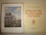 Архитектура Украины Альбом Всего 2000 экз