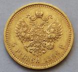 5 рублей 1886 года photo 1