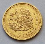 5 рублей 1886 года photo 2