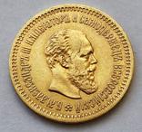 5 рублей 1886 года photo 3