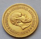 5 рублей 1886 года photo 4