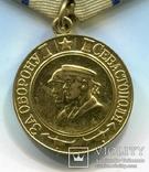 Медаль За Оборону Севастополя-военкомат photo 1