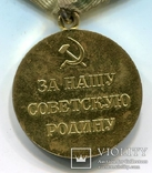 Медаль За Оборону Севастополя-военкомат photo 2
