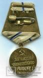 Медаль За Оборону Севастополя-военкомат photo 4
