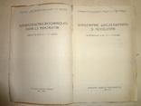 1937 Біохімія в психіатрі Київ тираж 1000