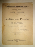 1898 Хлеб без религии не сытит
