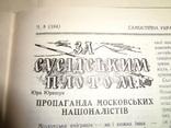 1957 Самостійна Україна та пропаганда московських націоналістів