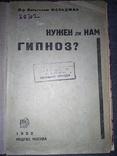 1932 Нужен ли нам гипноз