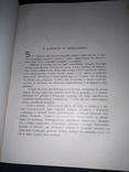 1906 Описание Польши Большой Формат 28х21 см. photo 4