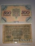 500 грн 1918 2грн 1918