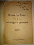 1917 Драгоманов Историческая Польша и Русская Демократия