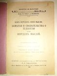 1913 Киев Телепатия или передача мыслей
