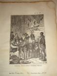 1874 Путешествия Прижизненный Жуль Верн перевод Марка Вовчка №1