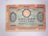 500 гривень 1918 року photo 2