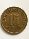 15 копеек Арктикуголь 1946 г. photo 1
