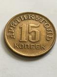 15 копеек Арктикуголь 1946 г. photo 2