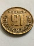 15 копеек Арктикуголь 1946 г. photo 3