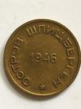 15 копеек Арктикуголь 1946 г. photo 4