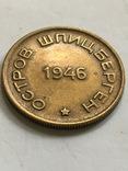 15 копеек Арктикуголь 1946 г. photo 5
