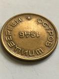 15 копеек Арктикуголь 1946 г. photo 6