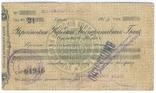 Бона чек Український Народній кооперативний Банк - Одеський відділ