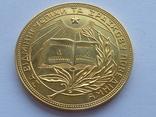 Золотая Школьная медаль УССР образца 1954 г. Золото. photo 2