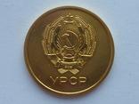 Золотая Школьная медаль УССР образца 1954 г. Золото. photo 3