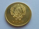 Золотая Школьная медаль УССР образца 1954 г. Золото. photo 4