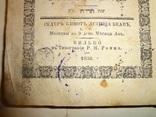 1858 Вильнюс Еврейская книга Иудлика