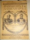 1812 Наполеон и Александр Война